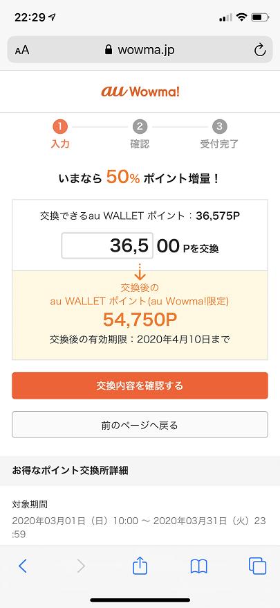 Pontaポイント(au PAY マーケット限定)への交換画面