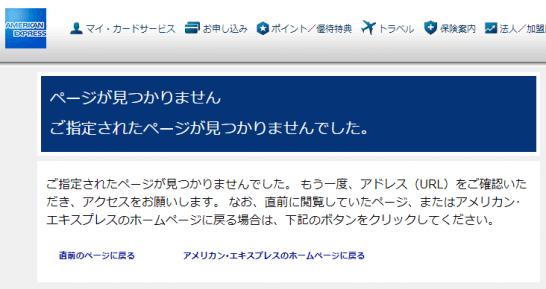 アメックスセンチュリオンのサイトに非センチュリオン会員がログインした時に出るエラー