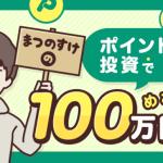 まつのすけのポイント投資で「めざせ100万円! 」