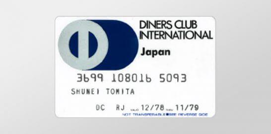 ダイナースクラブカードの国内初のインターナショナルカード