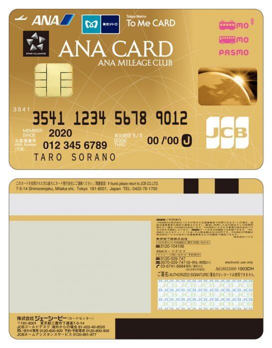 ソラチカゴールドカード(ANA To Me CARD PASMO JCB GOLD)の表面・裏面