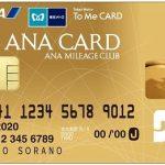 ソラチカゴールドカード(ANA To Me CARD PASMO JCB GOLD)