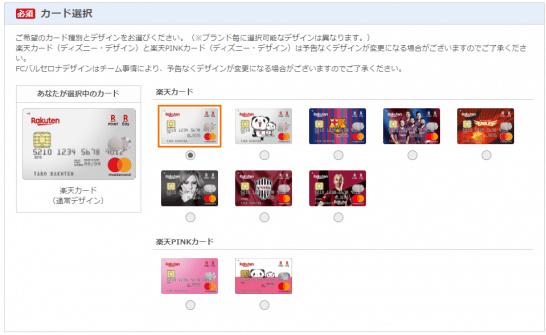 楽天カードの入会時「カード選択」画面