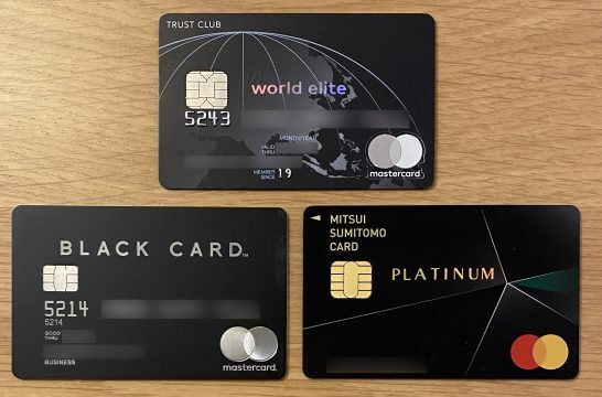 Mastercardのプラチナカード3枚