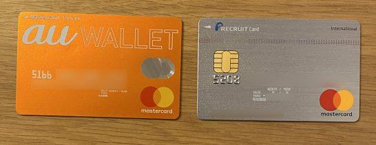 au PAY プリペイドカード(WALLET)とリクルートカード