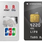 楽天カードとライフカード