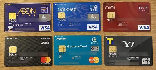 審査が甘いクレジットカード6枚
