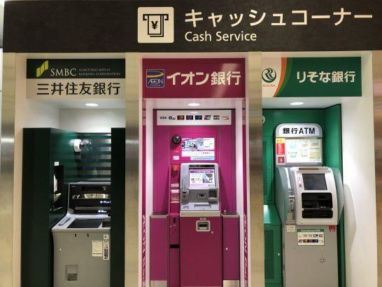 三井住友銀行、イオン銀行、りそな銀行のATM