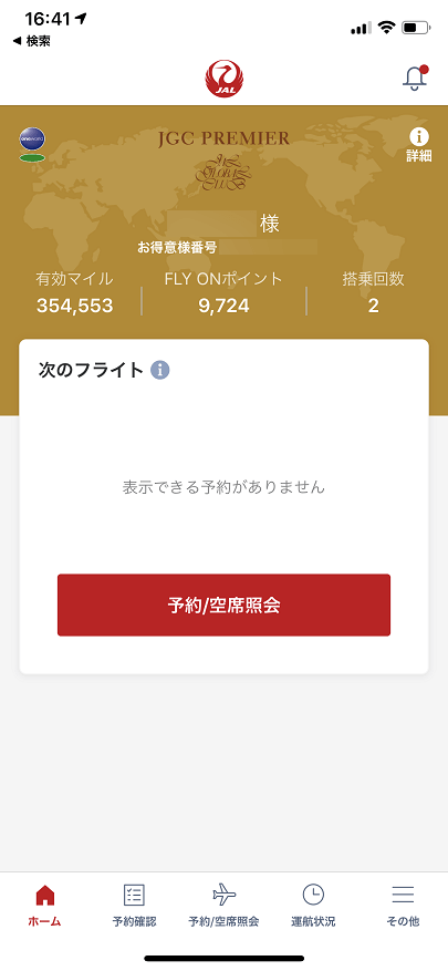 JALアプリ