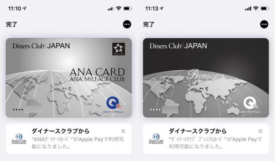 Apple Payのカード登録完了画面