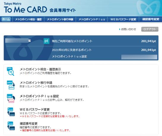 メトロポイントの会員サイト