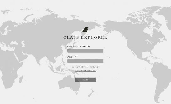 JAL CLASS EXPLORERのログイン画面(PCサイト)