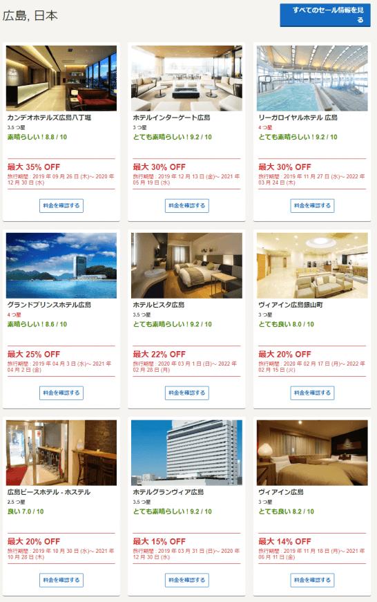Hotels.comのセール画面