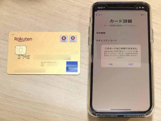 アメックスブランドの楽天プレミアムカードとApple Pay搭載iPhone