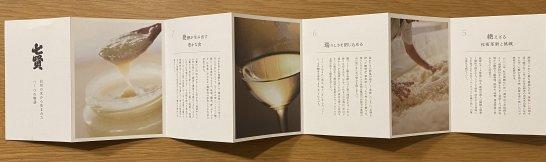 七賢の酒造りの解説1