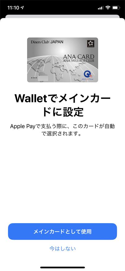 Apple PayのWalletアプリのメインカード設定画面