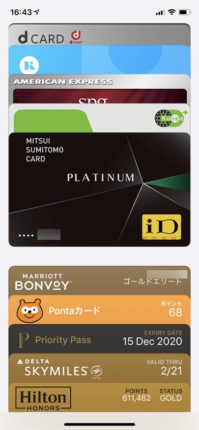 三井住友カード プラチナ(Visa)を登録したApple Pay