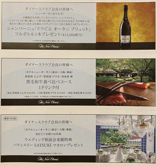 ダイナースクラブカードのホテルニューオータニ優待特典 (2)