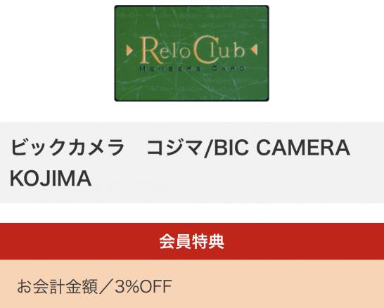 ベネッセ・イオンカードのビックカメラ・コジマの3%OFF特典