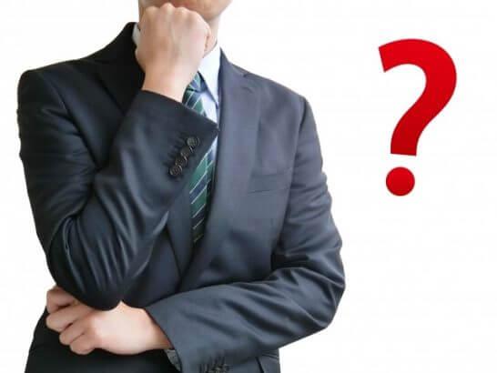 ?と疑問を浮かべるスーツ姿の男性