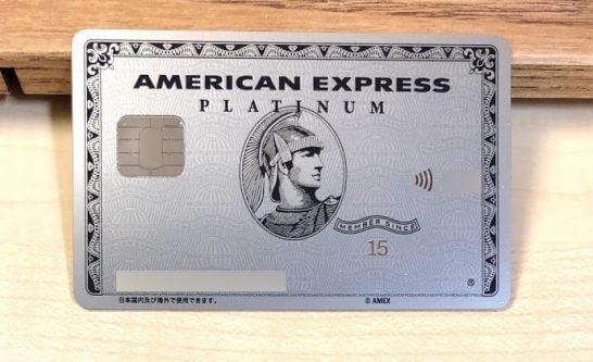 アメックスのプラチナ・カード