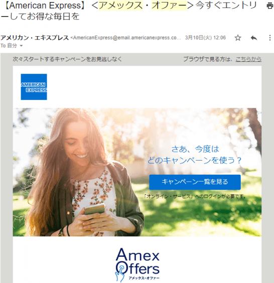 アメックスのキャンペーン