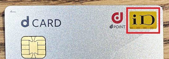 dカードに搭載されているiDのマーク