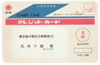 丸井が発行した日本初のクレジットカード