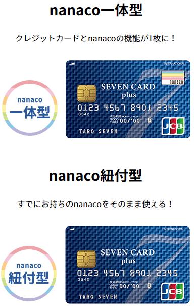 セブンカードプラスのnanaco一体型、nanaco紐付型それぞれの特徴