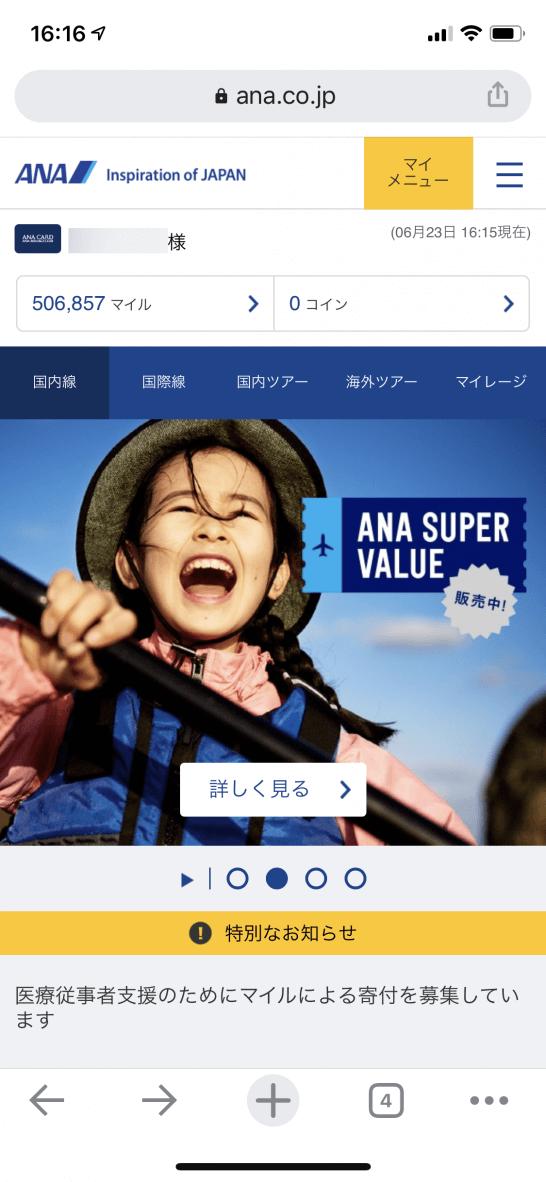 ANAマイル(ANA Webサイト)