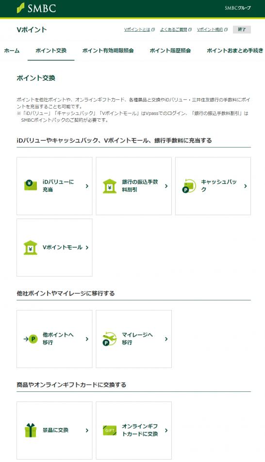 三井住友カードのVポイントの交換画面