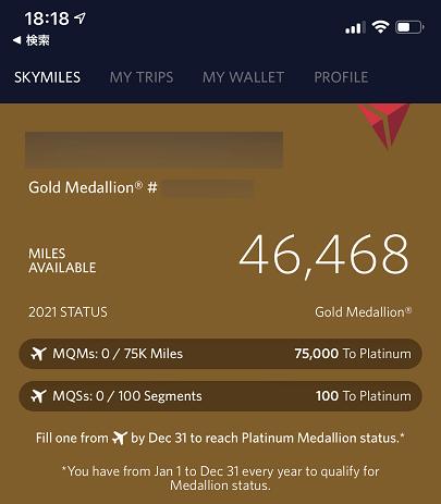 デルタ航空の会員アプリ(ゴールドメダリオン)