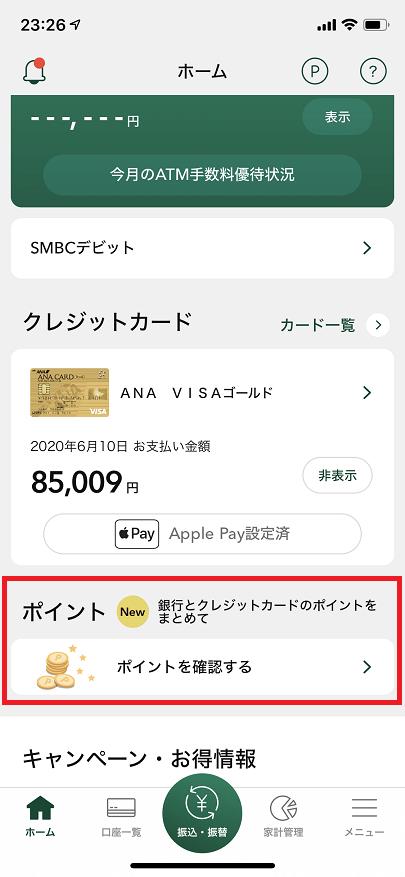 三井住友銀行のアプリ