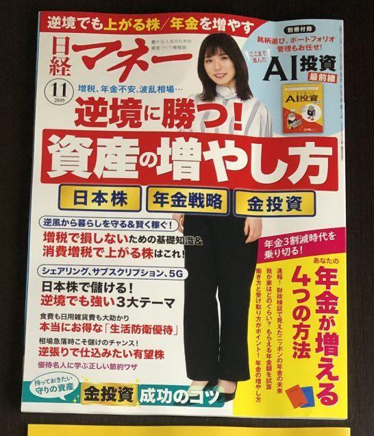 日経マネー 2019年11月号