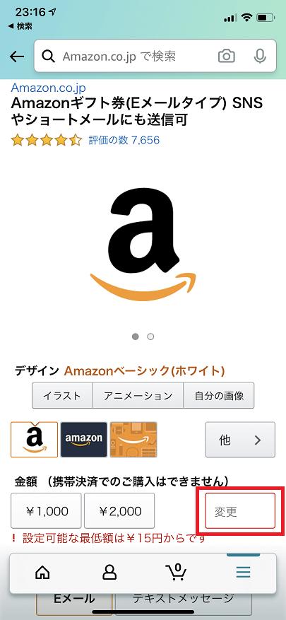 Amazonギフト券(Eメール型)の購入画面