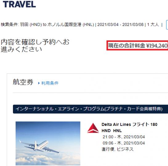 インターナショナル・エアライン・プログラムの料金例(デルタ航空)