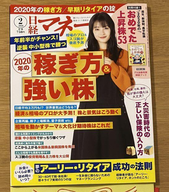 日経マネー2020年2月号