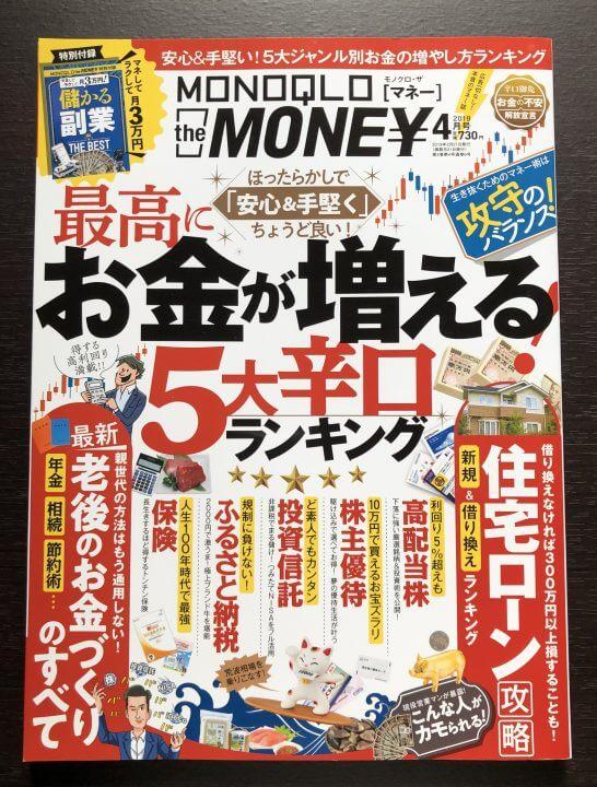 MONOQLO the MONEY 2019年4月号