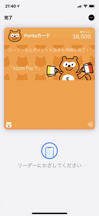 Apple PayのPontaポイントカード画面