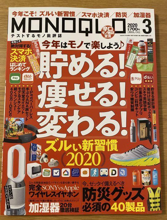 MONOQLO 2020年3月号