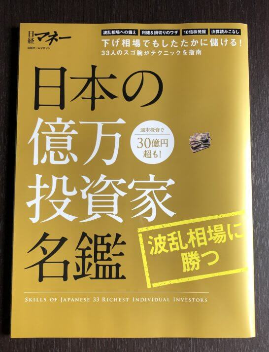 波乱相場に勝つ日本の投資家名鑑