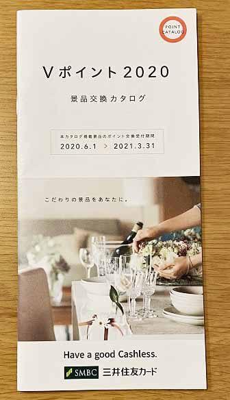 三井住友カードのVポイントのカタログ