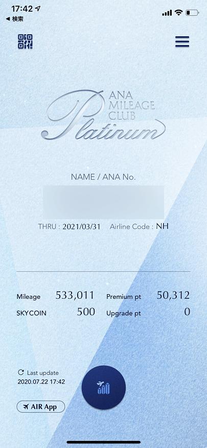 ANAプラチナのステータス画面(アプリ)