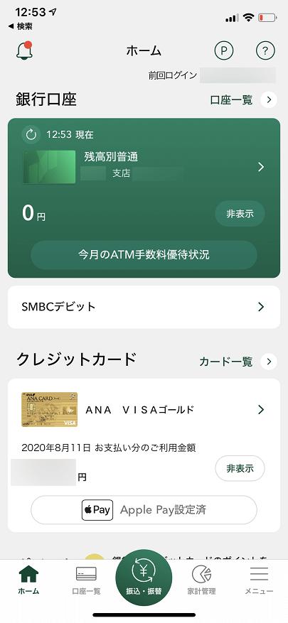 三井住友銀行のアプリ画面