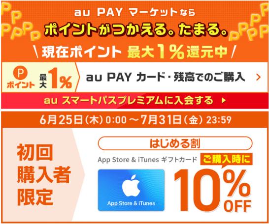 au PAY マーケットのApp Store & iTunes ギフトカードのキャンペーン