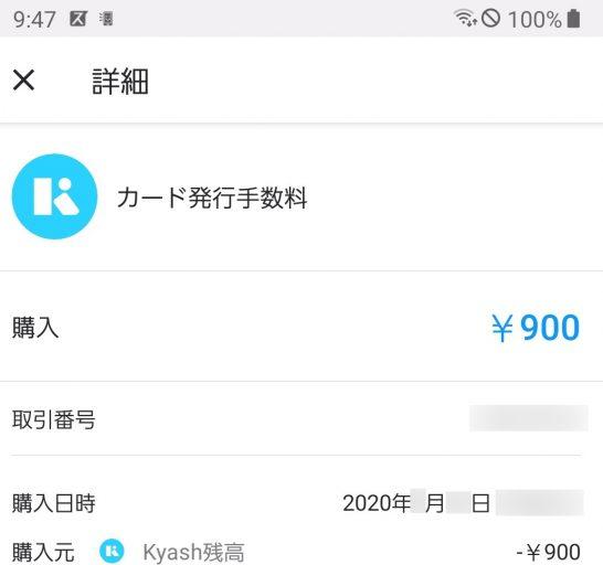 KYASH CARDの発行手数料