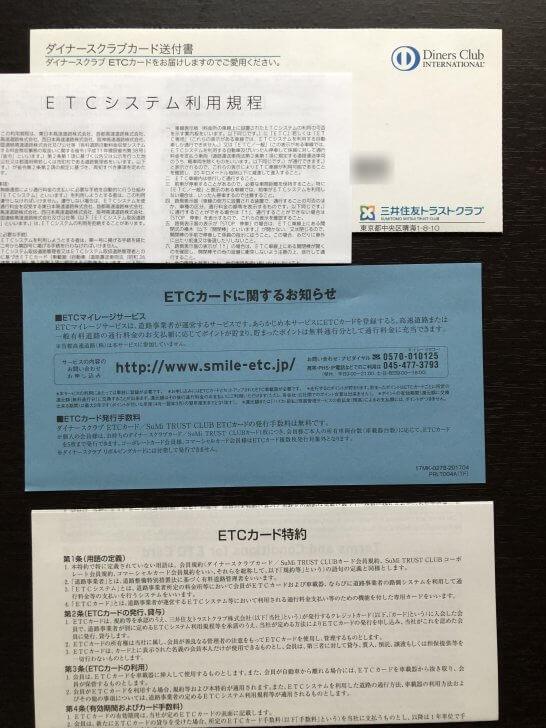 ダイナースETCカードの規程・特約