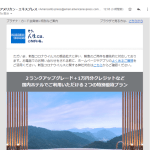 アメックスプラチナのFHRの2ランク客室アップグレード+1万円クレジットのキャンペーン