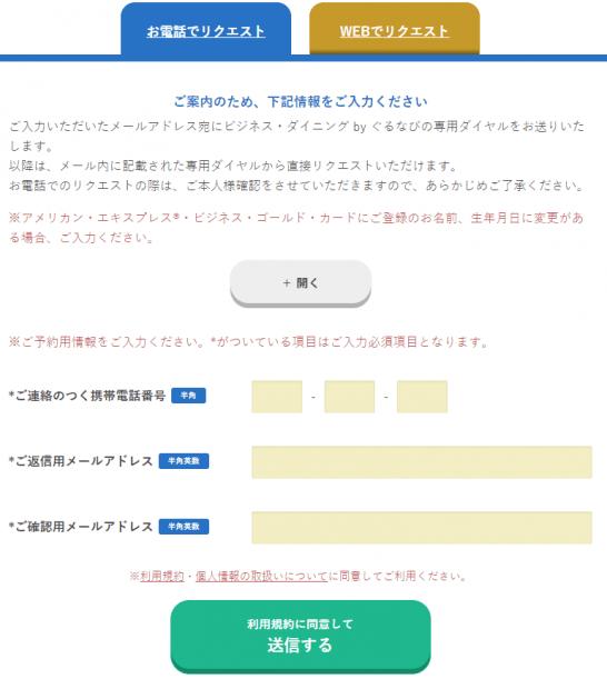 ビジネス・ダイニング by ぐるなびの電話リクエスト画面