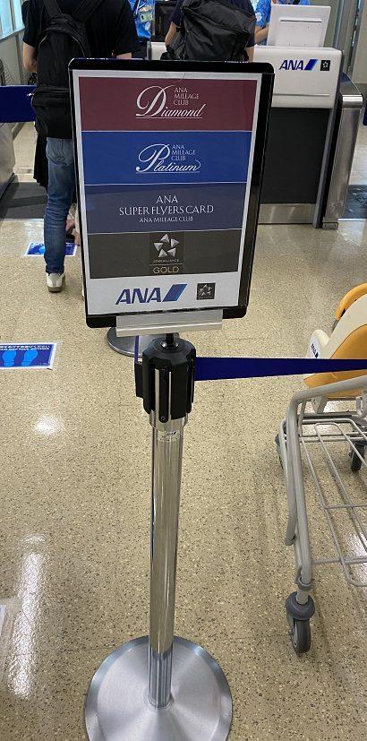 ANAの優先搭乗レーン